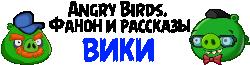 Angry Birds. Фанон и рассказы вики
