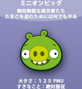 File:Minion Pig JP.PNG