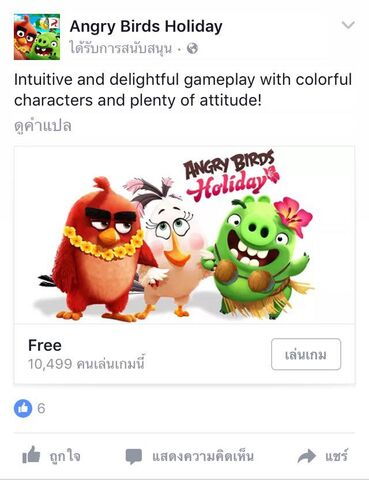 File:Angry birds holiday fb ad.jpg