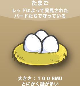 File:Eggs JP.PNG