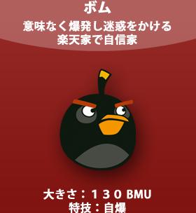 File:Bomb JP.PNG
