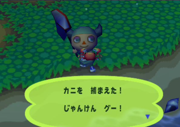 File:Crab (Animal Forest e+ caught).PNG