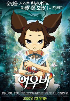 Yobi, the Five Tailed Fox Korean Poster 2007