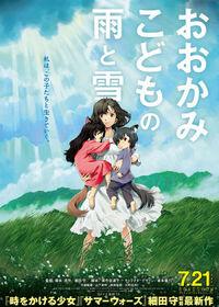 Ōkami Kodomo no Ame to Yuki poster