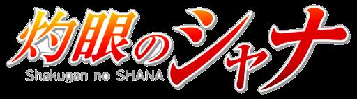 File:Shakugan-no-shana-logo.png