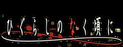 Higurashi logo