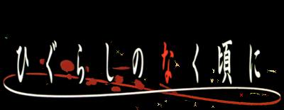 File:Higurashi logo.png