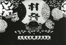 File:Muramatsuri.jpg
