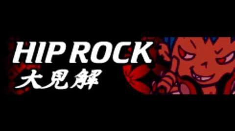 HIP ROCK 「大見解」