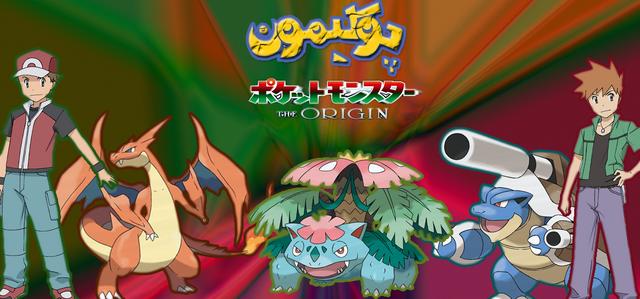 File:Pokemon-Origin-Urdu.png