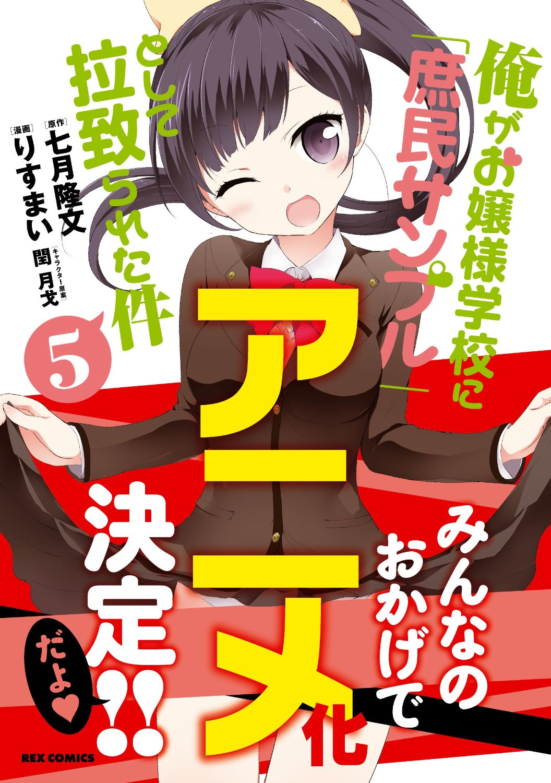 Image - Shomin Sample Manga Vol 05.jpg   AnimeVice Wiki   Fandom ...