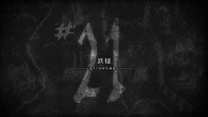 Attack on Titan Ep 21 Title Card