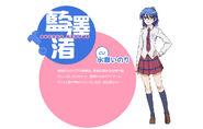 Nagisa Aizawa Anime Concept