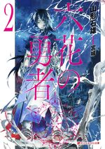 Rokka Braves of the Six Flowers LN Vol 2