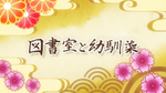 Tsugumomo Title Card 02