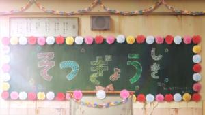 School Live Ep 12 Chalkboard