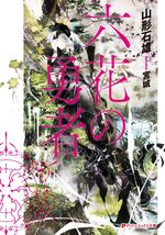 Rokka Braves of the Six Flowers LN Vol 1