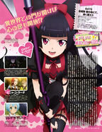 Rory Mercury (Animedia April 2016)