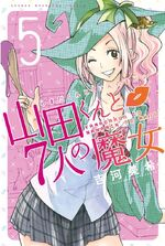 Yamada-kun and the Seven Witches Volume 5
