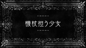 Chaika Season 2 Title Card 10