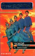 Animorphs 8 the alien russian cover