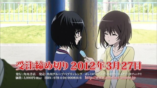 File:Another OVA 0.jpg