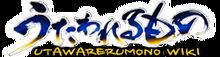 Utawarerumono Wordmark