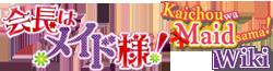 File:Maid sama wiki logo.png