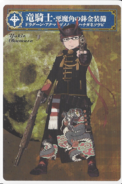 Werewolf Card Game Yukio Okumura