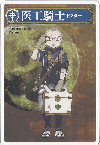 File:Werewolf Card Game Konekomaru Miwa.png