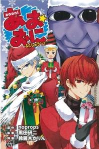 File:Christmasaooni.png