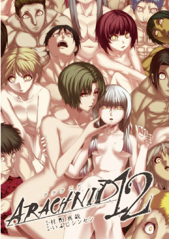 File:Volume 12 Artwork.PNG