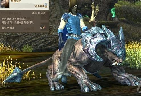 File:Roar of the earth mount.jpg