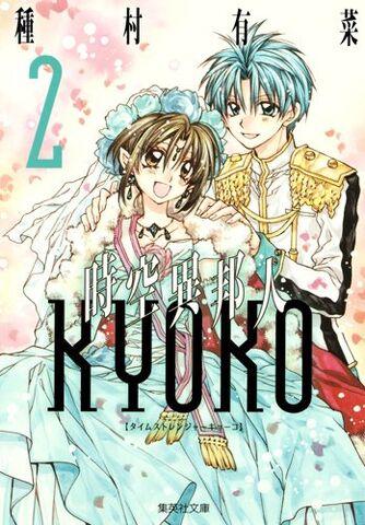 File:Kyoko-Bunko2.jpg