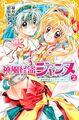 Jeanne-novel-2.jpg