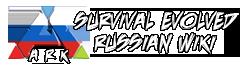 [RU] ARK: Survival Evolved Wiki