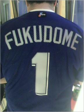 File:1187059004 Fukudome.jpg