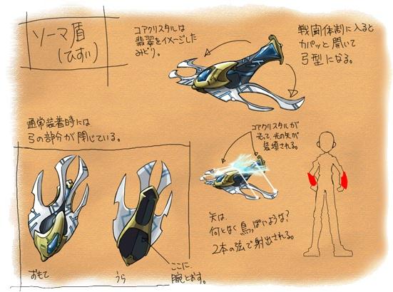 File:Gale Arc Concept Artwork.jpg