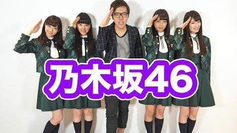 乃木坂46 × ヒカキン 年齢当てクイズ !罰ゲームはデスソース!