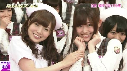乃木坂46 VS AKB48 バカップル芸対決!白石×松村VS横山×北原