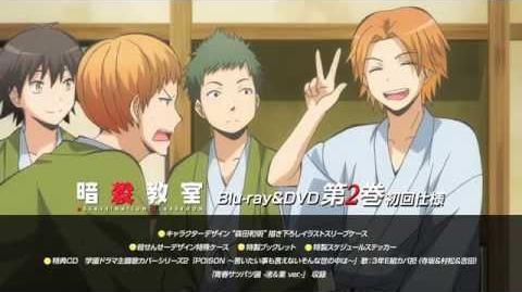 アニメ『暗殺教室』Blu-ray DVD 第2巻 CM
