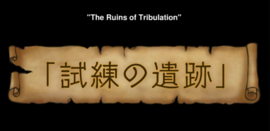 The Ruins of Tribulation
