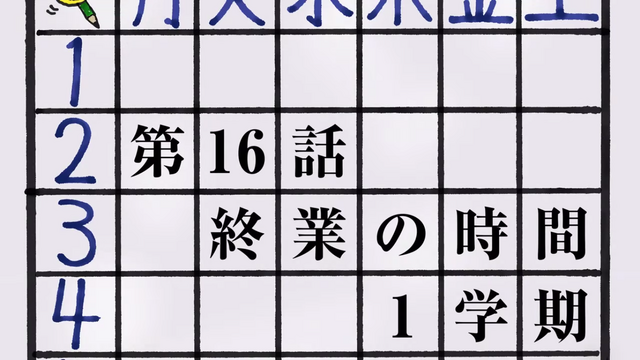 File:Episode16title.png