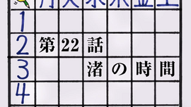 Episode22title
