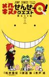 Koro Sensei Q volume 1