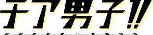 Cheerboyswiki logo