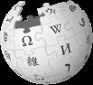 پرونده:Smallwikipedialogo.png