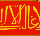 Emirate of Granada