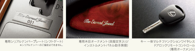File:Lexus-sc430-the-eternal-jewel-special-edition 100304435 l.jpg