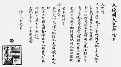 File:Secret Letter.png
